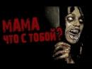 Страшные истории на ночь - Мама что с тобой [Halloween]