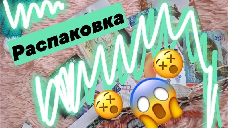 Рапаковка ШШИИККААРРННООГГОО обмена