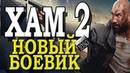 **ХАМ 2 часть** Русские боевики 2018 новинки HD 1080P