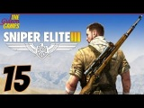 Прохождение Sniper Elite 3 [HD|PC] - Часть 15 (По крысиному следу)