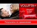 Intimnyj gel Volupta pod yazyk Rezultat primeneniya