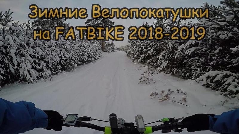 Одиночные Зимние Велопокатушки на FATBIKE 2018 2019 Каменск Уральский