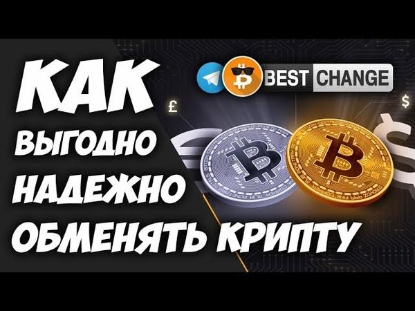 Как выгодно и надежно обменять криптовалюту, Bestchange, Telegram бот