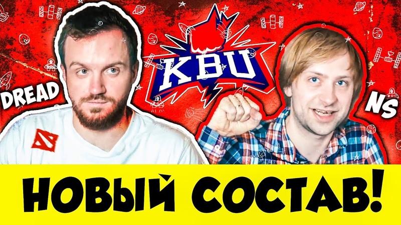 НОВЫЙ СОСТАВ КБУ! - ПЕРВАЯ ТРЕНИРОВКА С DREAD И NS
