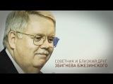 Секретная миссия нового посла США в России