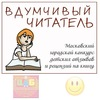 """""""Вдумчивый читатель"""" - литературный конкурс"""