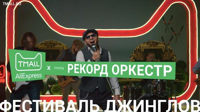 TMALL × Рекорд Оркестр. Фестиваль рекламных джинглов.