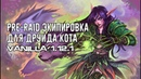 Pre-raid экипировка для Feral Друида (Кот) Vanilla 1.12.1