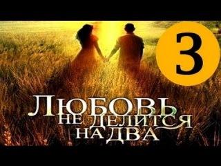 Любовь не делится на два 3 серия (2013) Мелодрама сериал