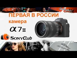 Обзор первой в России камеры SONY a7III