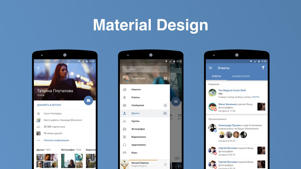 Дизайн приложений андроид