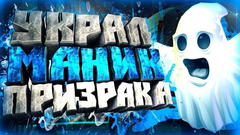 ПРИЗРАК - ВОР | Garrys Mod DarkRP Гаррис Мод Дарк РП