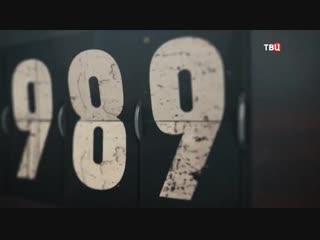 90 е преданная и проданная 24 10 2018 смотреть онлайн