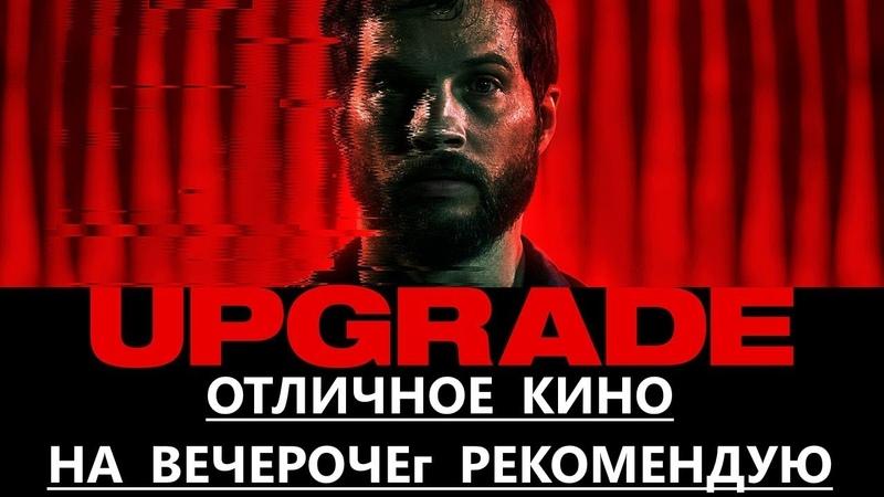 Апгрейд обзор фильма (Upgrade 2018) (сокфильм)
