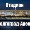 """Стадион """"Волгоград Арена"""""""
