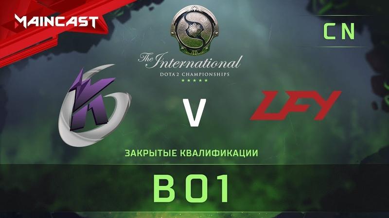Keen Gaming vs LFY, The International 2018, Закрытые квалификации | Китай