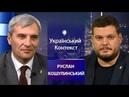 Руслан Кошулинський гість 11 випуску Українського контексту з Андрієм Іллєнком