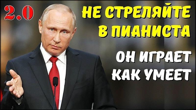 ✅ Правда про Путина и про повышение пенсионного возраста в России 2018 – личное мнение.