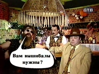 Бар Каламбур Рокер-Вышибала