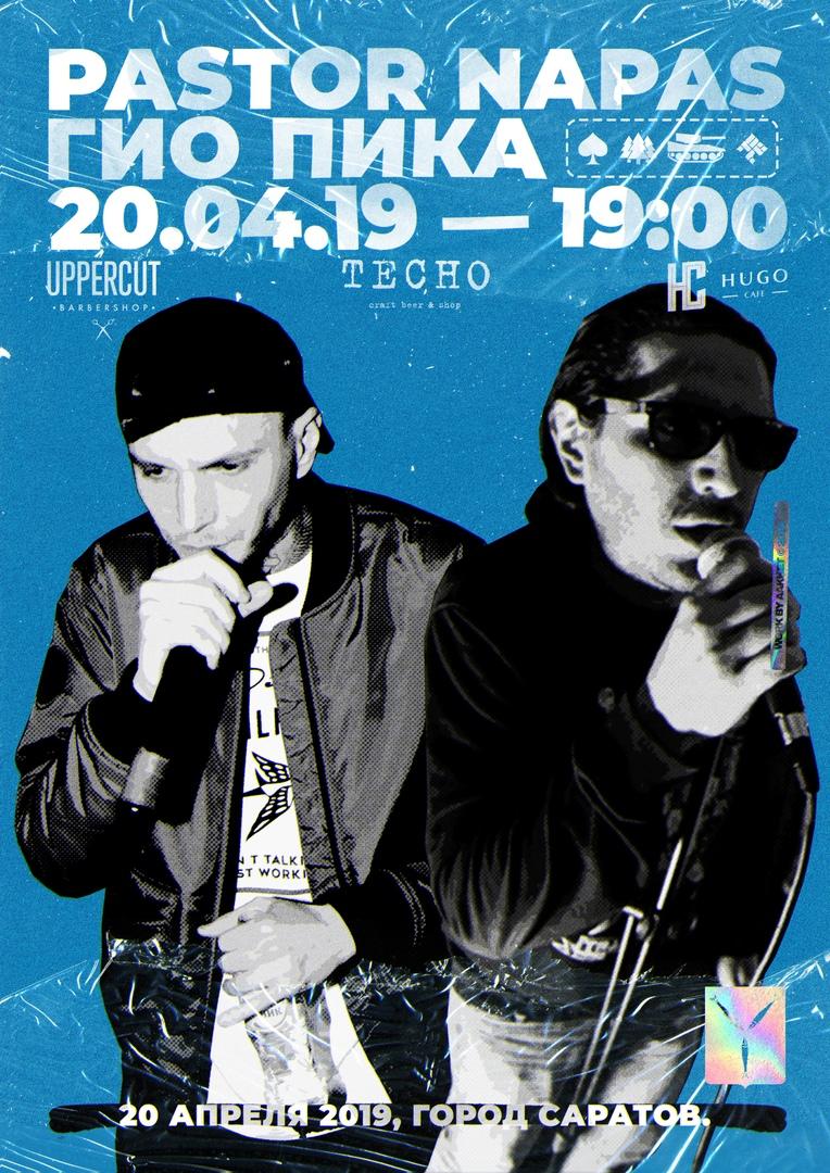 Афиша Саратов PASTOR x GIO PIKA/ САРАТОВ/ HUGO CAFE/ 20.04.19