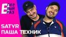 Пародия Satyr Паша Техник Дисс на Feduk, реакция на Lil Pump, T-killah, KIZARU В ПЕРВЫЙ РАЗ