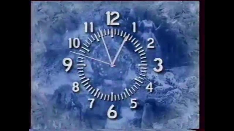 Новогодние часы канала без звука (ОРТ, 1997-2000)