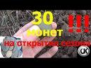 супер30 монет на открытии сезона и другие находки.поиск с металлоискателем