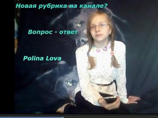 Вопрос Ответ с Polina Lova