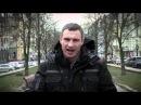Звернення Кличка до українців (Евромайдан)