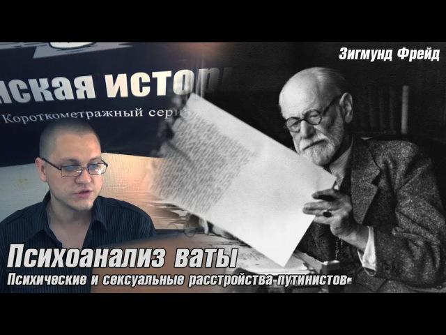 Психоанализ ваты   Психические и сексуальные расстройства путинистов   Зигмунд Фрейд