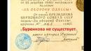 Фантастический рассказ Вся правда о Великой Отечественной Войне 3 часть