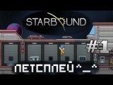 Starbound летсплей (Старбаунд)   Часть 1   Корабль!!! Пришельцы!!! ВЕРСТАК!!!