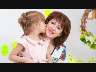 Видеопоздравление для мамы на конкурс