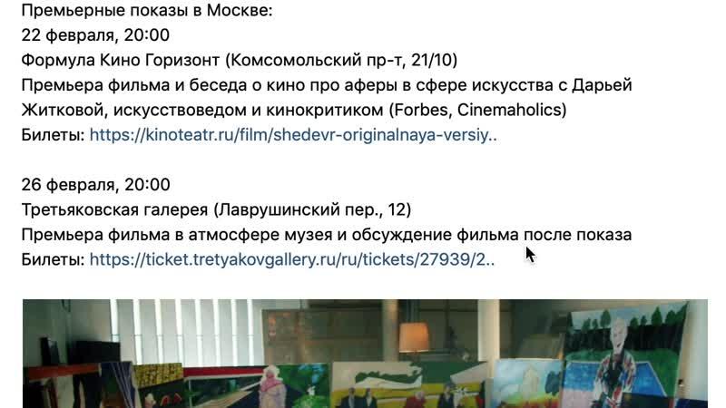 Итоги розыгрыша билетов на премьеру Шедевра в Москве
