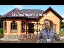 бесплатный проект№7 цена дома 100 квадратов