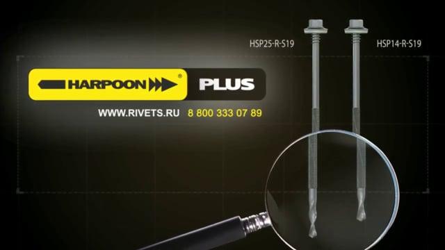 HARPOON Plus для сэндвич-панелей HSP25-R-S19