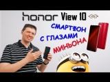 Honor View 10. Смартфон с глазами Миньона.
