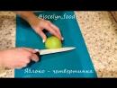 Пирожное из хлебцев с яблоком рецепт от
