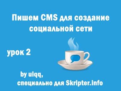 Пишем CMS для создание социальной сети (Урок 2)