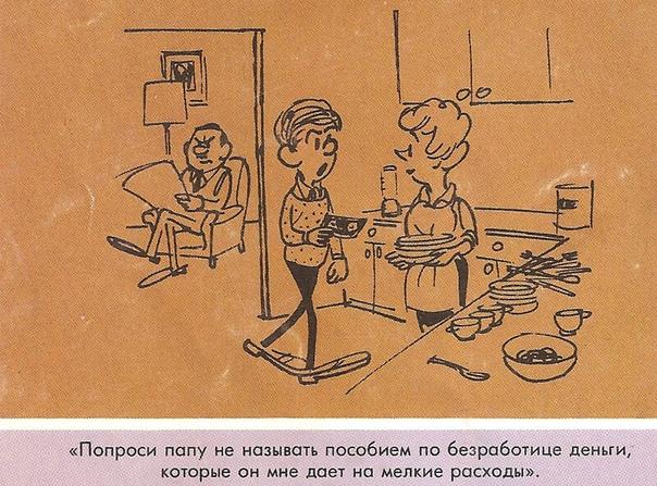 Американские карикатуры о вечной проблеме отцов и детей. 1960-е.