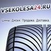 Шины Диски Зимняя резина - ★Vsekolesa24.ru★