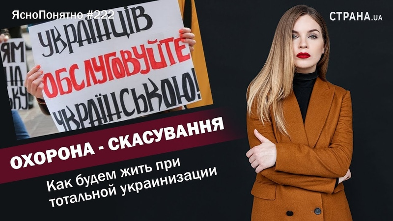 Охорона - скасування. Как будем жить при украинизации | ЯсноПонятно 223 by Олеся Медведева