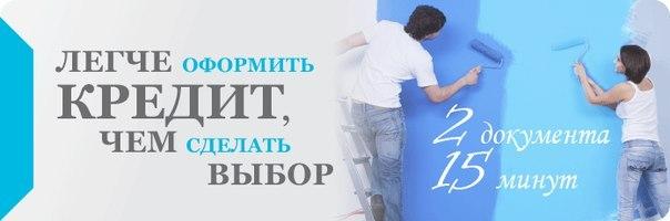 потребительский кредит с 21 года в городе Мытищи от Ваши Деньги