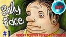 Жуткая История Поняшек-Блестяшек! - Sally Face 1