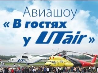 Авиашоу Тюмень 2018 ЮтЭйр (Utair)