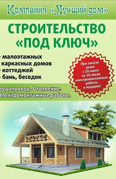 Лучшая строительная компания Ижевск упск строительная компания