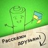 Утилизация батареек в Донецке и области