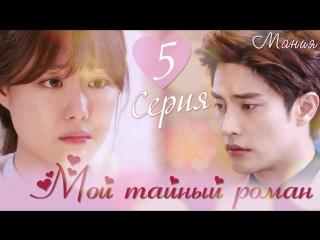 [Mania] 5/13 [720] Мой тайный роман / My Secret Romance
