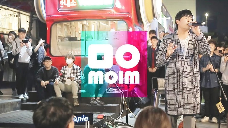 신촌 버스킹 먼데이 키즈 Monday Kiz 가을 안부 When Autumn Comes Sinchon Street Busking