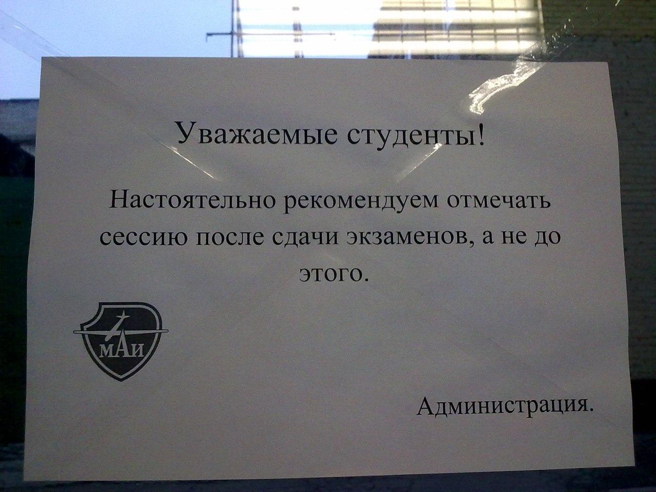 Русские студенты отмечают сдачу экзамена 4 фотография